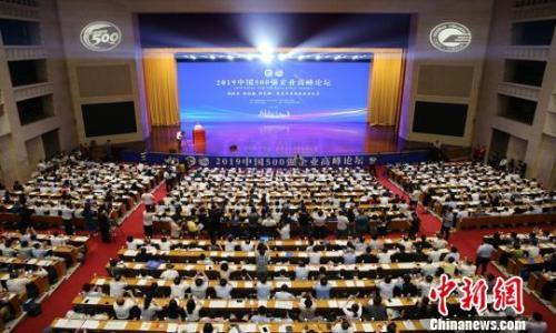 9月1日,2019中国500强企业高峰论坛在济南举行。 钟学满 摄
